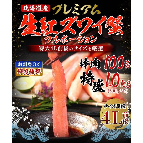 ※在庫切れ※ カニ かに 北海道産 ベニズワイ しゃぶしゃぶ 刺身OK 紅ズワイ棒肉フルポーション(3L〜4L) 1kg 40-50本 冷凍便 送料無料|masuyone|03