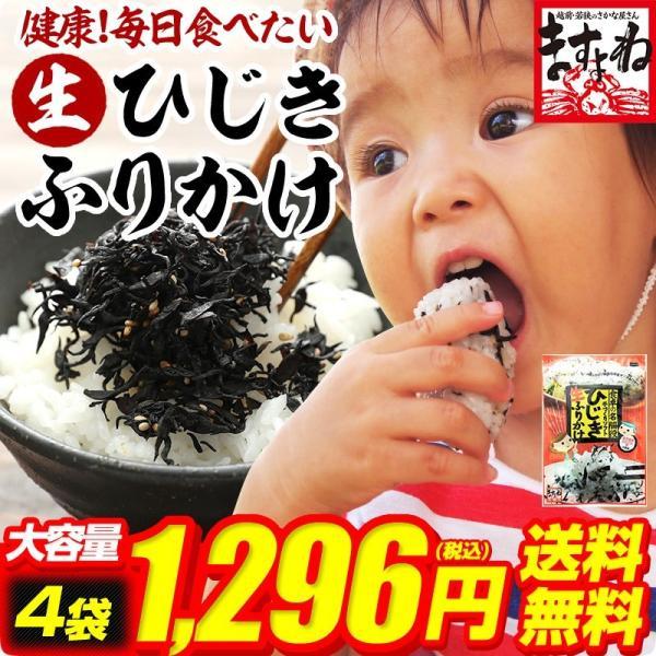 名物商品 ふりかけ ご飯のお供♪ 健康ひじき生ふりかけ70g×4袋 メール便 送料無料 同梱・代引・日時指定不可|masuyone