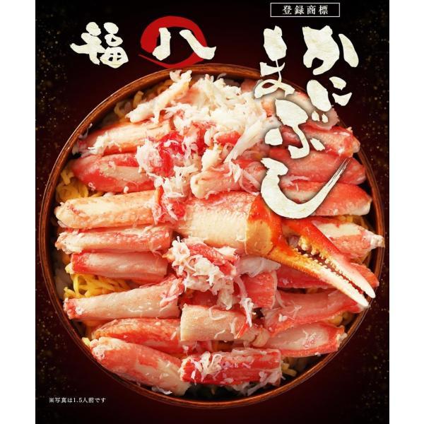 父の日 プレゼント セルフ ギフト 特価 福八かにまぶし贅沢2食分 オリジナル 高級味覚三変化[本ずわい蟹使用/冷凍便/送料無料]|masuyone|06