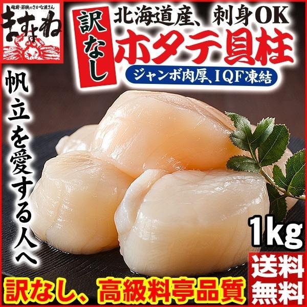 お歳暮 ギフト 北海道 ホタテ ほたて 帆立 特産品 北海道産の旨味ぎっしり&厳選ホタテ貝柱1kg 刺身OK Mサイズ 30粒前後 冷凍便 送料無料|masuyone