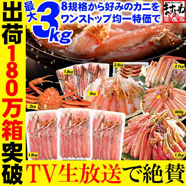 カニ かに 年間ベストストア感謝セール ズワイガニ 蟹  生食OK 殻Wカット生ずわい600g(総重量800g)×3箱(正味1.8kg 総重量2.4kg)  ポーション 冷凍便 送料無料|masuyone