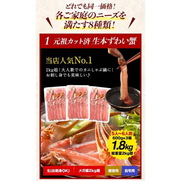 カニ かに 年間ベストストア感謝セール ズワイガニ 蟹  生食OK 殻Wカット生ずわい600g(総重量800g)×3箱(正味1.8kg 総重量2.4kg)  ポーション 冷凍便 送料無料|masuyone|14