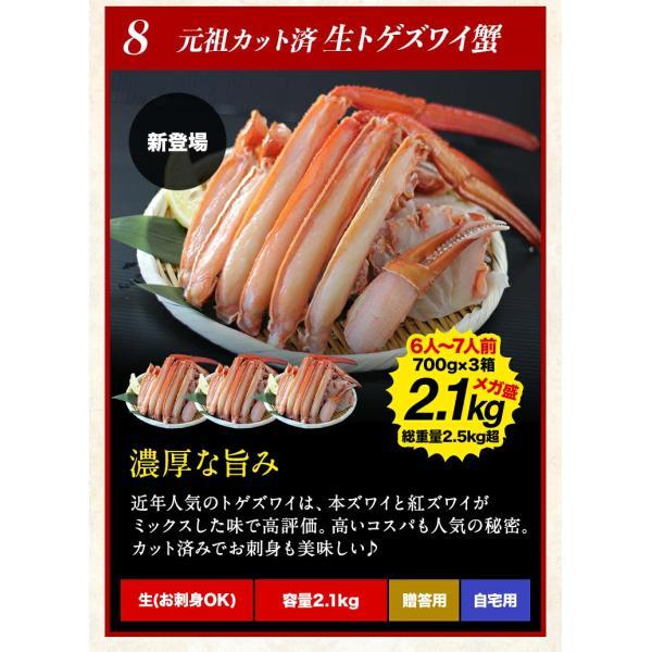 カニ かに 年間ベストストア感謝セール ズワイガニ 蟹  生食OK 殻Wカット生ずわい600g(総重量800g)×3箱(正味1.8kg 総重量2.4kg)  ポーション 冷凍便 送料無料|masuyone|21