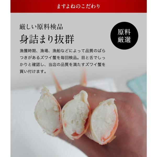 カニ かに 年間ベストストア感謝セール ズワイガニ 蟹  生食OK 殻Wカット生ずわい600g(総重量800g)×3箱(正味1.8kg 総重量2.4kg)  ポーション 冷凍便 送料無料|masuyone|09