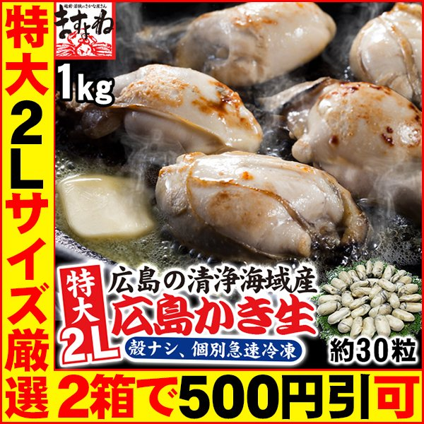 かき カキ 牡蠣 2Lサイズ 広島牡蠣30粒1kg 最大1200円OFFクーポンも有  能美島清浄海域産 ジャンボ広島かき生 剥き身牡蠣 2Lサイズ 加熱用カキ 冷凍便 送料無料