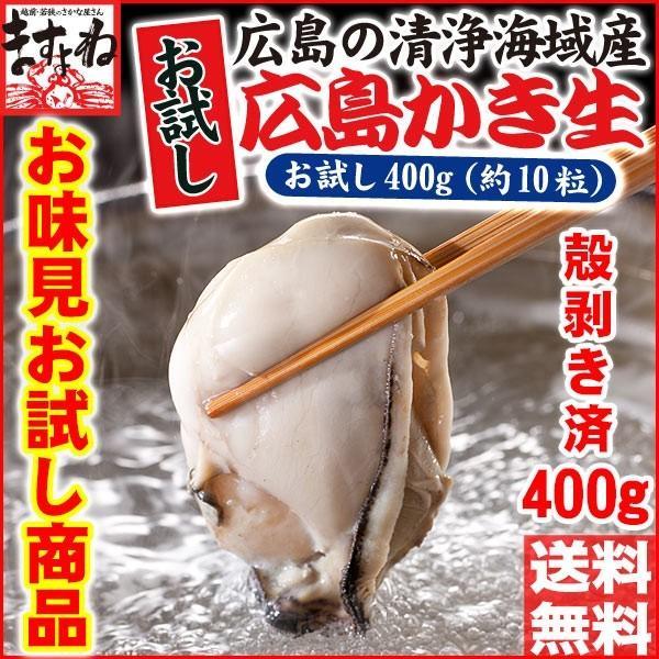 お試し同梱専用 広島産大粒牡蠣400g(約10粒/加熱用) [冷凍便/送料無料/※送料別途の冷凍便商品と同梱がおトク] masuyone