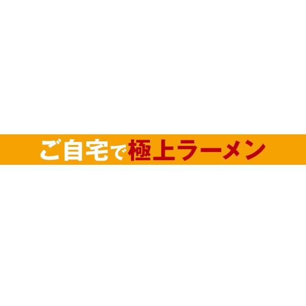 ※現在、在庫切れ※ラーメン カニ かに ポイント消化 拉麺 シメ〆 具材 蟹のコク旨味が贅沢に香る かにラーメン3食セット 塩系 鍋 国産麺 冷凍便 送料別途|masuyone|06
