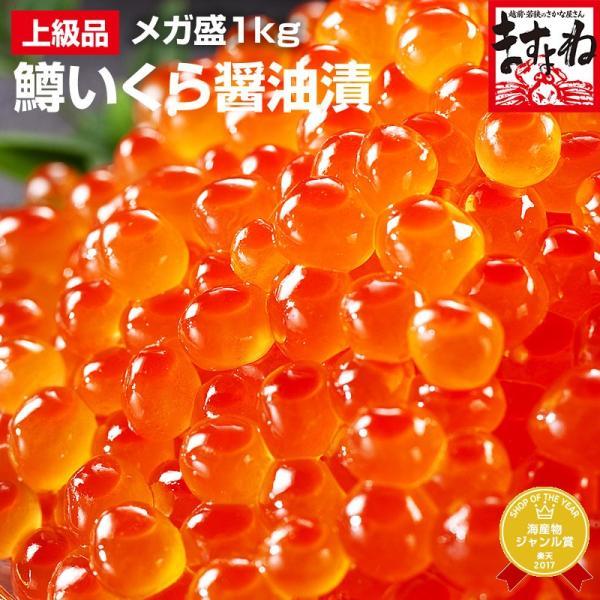 40%OFFクーポン有 イクラ いくら 鱒 マス子 北海道加工ますイクラ醤油漬け1kg(500g×2) 約10人前 冷凍便 送料無料