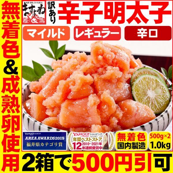 セール お中元 ギフト [訳ありグルメ めんたいこ]辛さ選べる3種類! 辛子明太子1kg(無着色&国内製造、500g×2箱)[冷凍便/送料無料]|masuyone