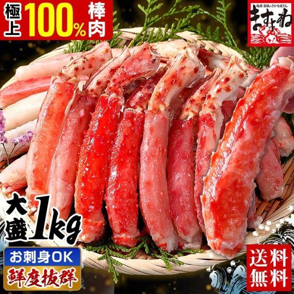 かに カニ ミナミ タラバ 生食お刺身OK 剥き身フルポーション 南たらば蟹脚 フルポーション1kg(21〜25本 3〜4人前) 冷凍便 送料無料 masuyone