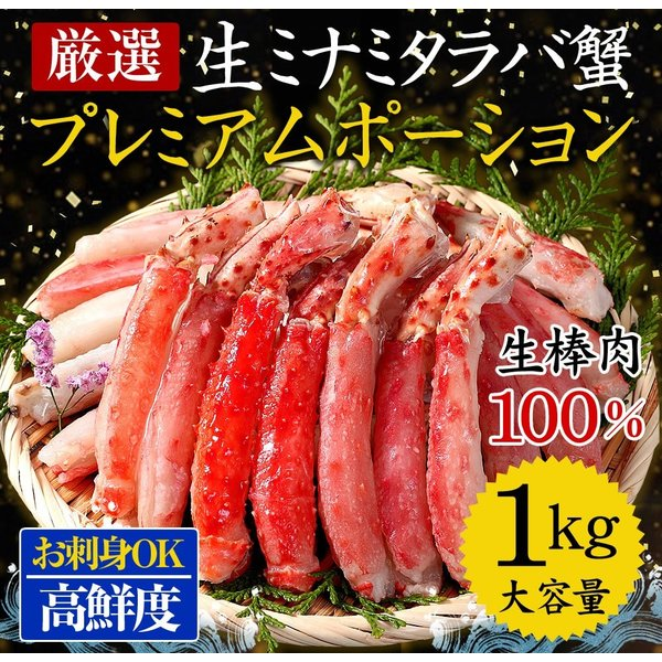 かに カニ ミナミ タラバ 生食お刺身OK 剥き身フルポーション 南たらば蟹脚 フルポーション1kg(21〜25本 3〜4人前) 冷凍便 送料無料 masuyone 06