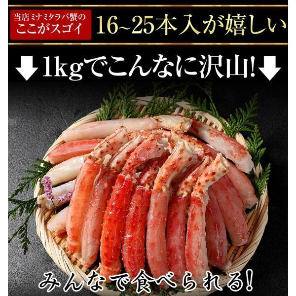 かに カニ ミナミ タラバ 生食お刺身OK 剥き身フルポーション 南たらば蟹脚 フルポーション1kg(21〜25本 3〜4人前) 冷凍便 送料無料 masuyone 09