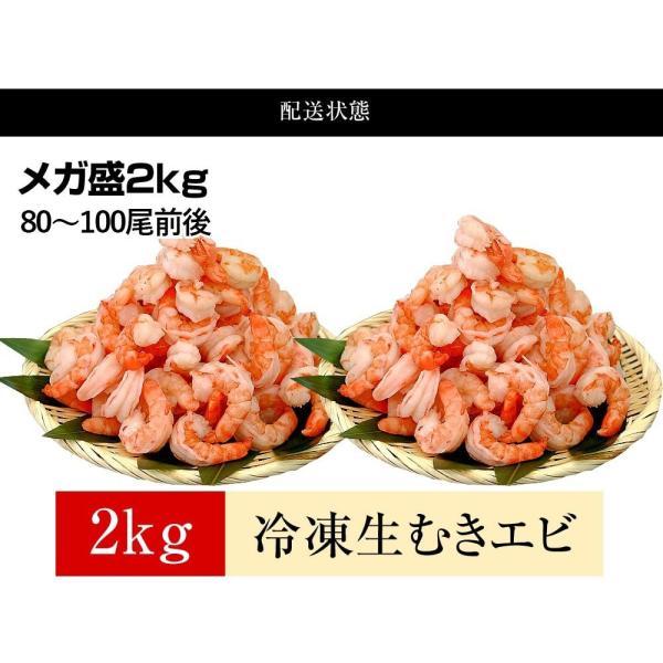 40%OFFクーポン有 えび 海老 ブランチング製法 ブラックタイガー 特大むきえび 2kg/80〜100尾前後(背ワタ無 解凍後1.6kg) 剥きエビ|masuyone|20