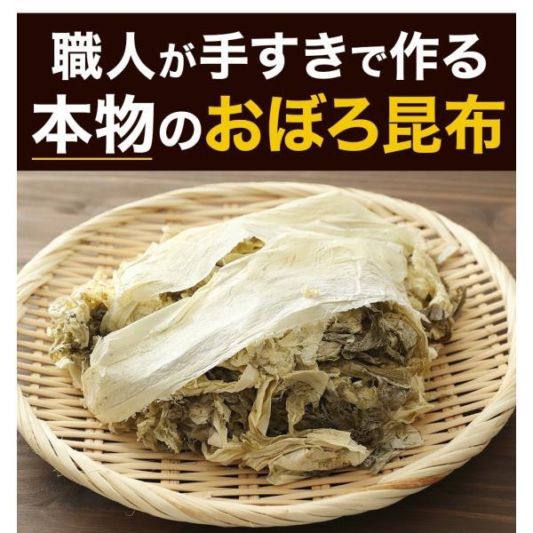 ご飯のお供 麺類 汁物 福井県 特産品 職人手削り極薄おぼろ昆布お試し70g 約8食分 送料無料 ゆうメール便|masuyone|02