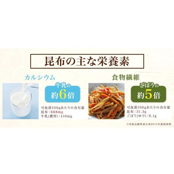 ご飯のお供 麺類 汁物 福井県 特産品 職人手削り極薄おぼろ昆布お試し70g 約8食分 送料無料 ゆうメール便|masuyone|15