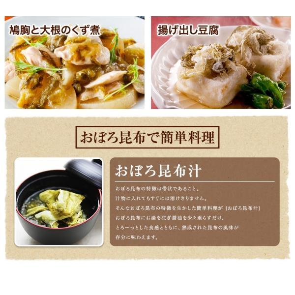ご飯のお供 麺類 汁物 福井県 特産品 職人手削り極薄おぼろ昆布お試し70g 約8食分 送料無料 ゆうメール便|masuyone|16