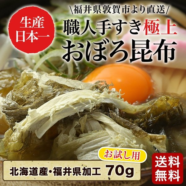 ご飯のお供 麺類 汁物 福井県 特産品 職人手削り極薄おぼろ昆布お試し70g 約8食分 送料無料 ゆうメール便|masuyone|07