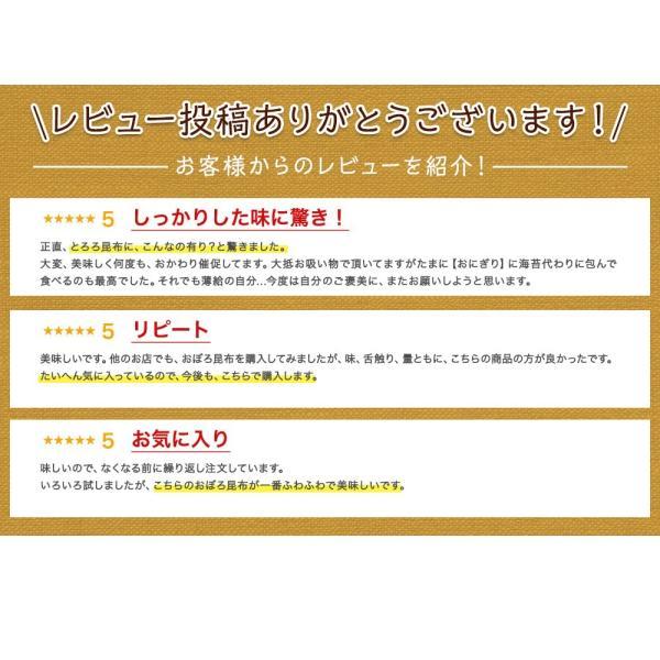 ご飯のお供 麺類 汁物 福井県 特産品 職人手削り極薄おぼろ昆布お試し70g 約8食分 送料無料 ゆうメール便|masuyone|09