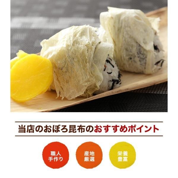 ご飯のお供 麺類 汁物 福井県 特産品 職人手削り極薄おぼろ昆布お試し70g 約8食分 送料無料 ゆうメール便|masuyone|10