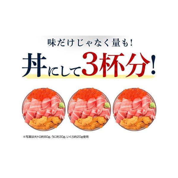 残300個限定 鮪 本マグロ大トロ 北海道産いくら醤油漬け 無添加生うに 海鮮丼セット3人前(計280g 本まぐろ大とろ100g イクラ80g ウニ100g) 冷凍便|masuyone|06