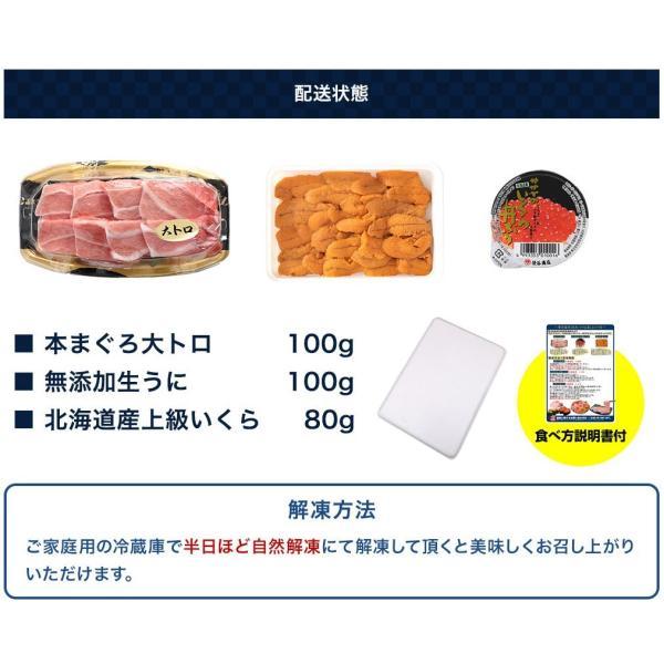 残300個限定 鮪 本マグロ大トロ 北海道産いくら醤油漬け 無添加生うに 海鮮丼セット3人前(計280g 本まぐろ大とろ100g イクラ80g ウニ100g) 冷凍便|masuyone|14