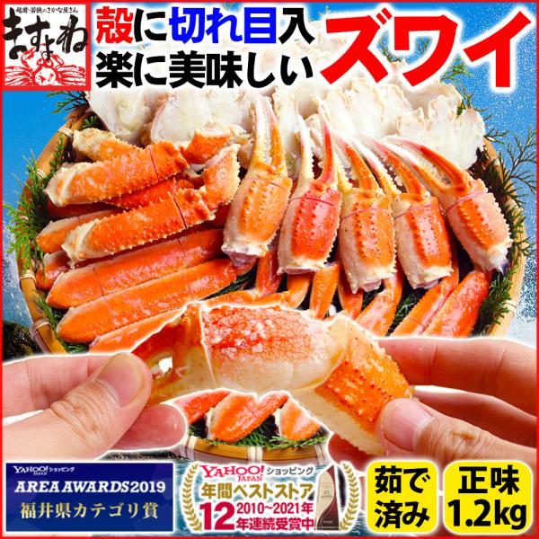 お歳暮 ギフト ズワイガニ かに カニ 蟹 ずわい 殻に切れ目入で楽&旨茹で済みで即美味しい本ズワイ1.2kg 冷凍便 送料無料|masuyone