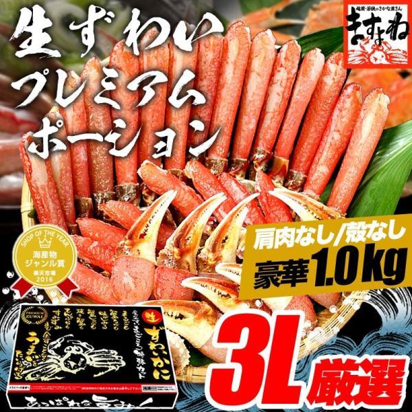 ※在庫切れ※ (ズワイ かに カニ 蟹)プレミアムずわいフルポーション剥き身1kg(総重量1.2kg) かにしゃぶ 冷凍便 送料無料|masuyone
