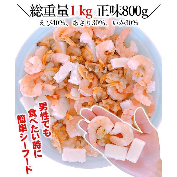 男の大粒シーフードミックス800g(IQF個凍 国内加工 総重量1kg) いつもの料理に手軽にIN イカ30% あさり30% えび40% いか アサリ エビ 加熱用 冷凍便 送料無料|masuyone|08