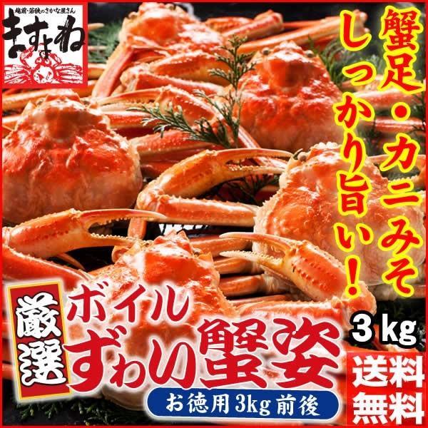 御歳暮 お歳暮 ズワイ かに カニ 蟹 非再凍結で新鮮、訳なし本ずわい姿3kg(ボイル)600g×5 味噌みそ 冷凍便 送料無料|masuyone