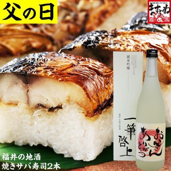 父の日ギフト 父が黙って唸った、岩造じいの炙り焼き鯖寿司2本&越前の日本酒「一筆啓上」720mlセット[同梱不可/配送無料]|masuyone