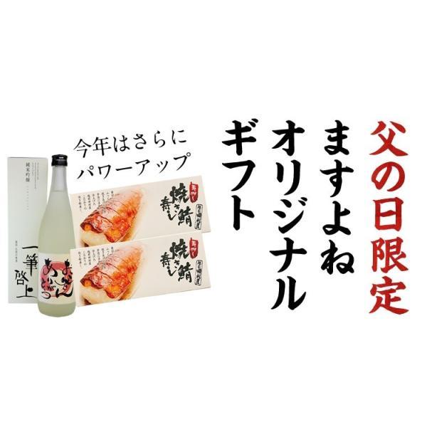 父の日ギフト 父が黙って唸った、岩造じいの炙り焼き鯖寿司2本&越前の日本酒「一筆啓上」720mlセット[同梱不可/配送無料]|masuyone|05