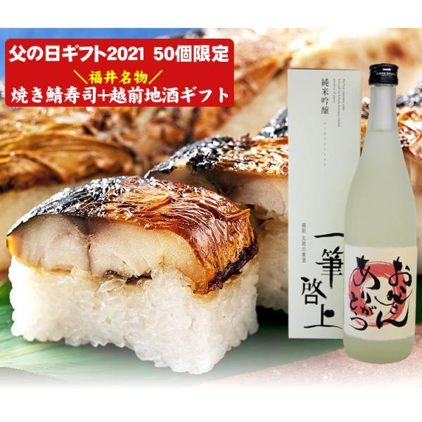 父の日ギフト 父が黙って唸った、岩造じいの炙り焼き鯖寿司2本&越前の日本酒「一筆啓上」720mlセット[同梱不可/配送無料]|masuyone|06