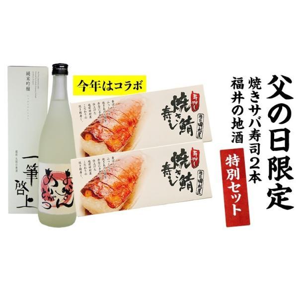 父の日ギフト 父が黙って唸った、岩造じいの炙り焼き鯖寿司2本&越前の日本酒「一筆啓上」720mlセット[同梱不可/配送無料]|masuyone|07