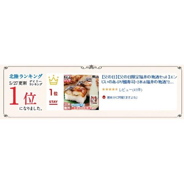 ※在庫切れ※ 父の日 ギフト グルメ 焼き鯖寿司2本&越前の久保田酒造が魂込めた日本酒 一筆啓上720ml セット すし さば 寿司 同梱不可 冷蔵便 送料無料|masuyone|06