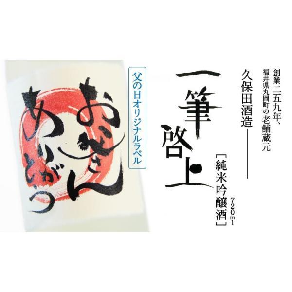父の日ギフト 父が黙って唸った、岩造じいの炙り焼き鯖寿司2本&越前の日本酒「一筆啓上」720mlセット[同梱不可/配送無料]|masuyone|10