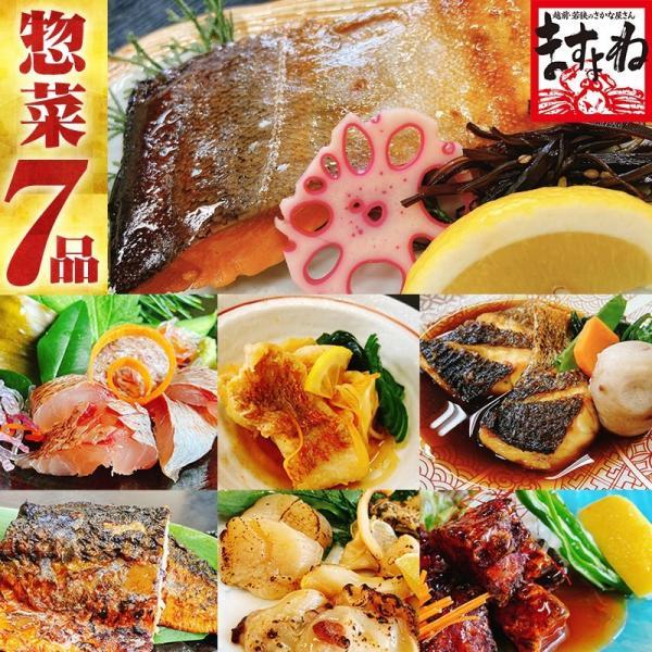 ますよね直営レストラン 豪華惣菜7点の冷凍食品セット 西京漬け 漁師漬 南蛮 炙り おかず 巣ごもり応援 お取り寄せ 冷凍便 送料無料|masuyone
