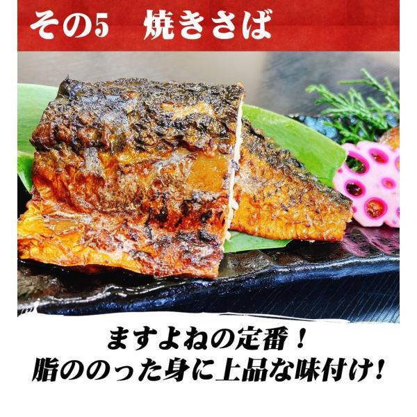 ますよね直営レストラン 豪華惣菜7点の冷凍食品セット 西京漬け 漁師漬 南蛮 炙り おかず 巣ごもり応援 お取り寄せ 冷凍便 送料無料|masuyone|14