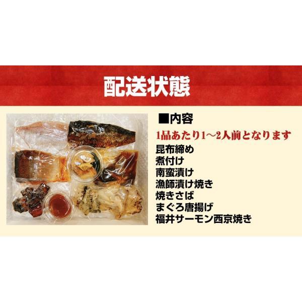 ますよね直営レストラン 豪華惣菜7点の冷凍食品セット 西京漬け 漁師漬 南蛮 炙り おかず 巣ごもり応援 お取り寄せ 冷凍便 送料無料|masuyone|19