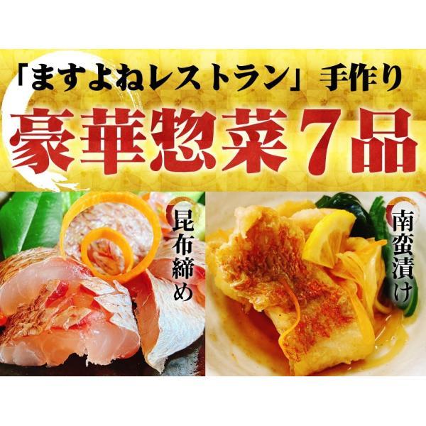 ますよね直営レストラン 豪華惣菜7点の冷凍食品セット 西京漬け 漁師漬 南蛮 炙り おかず 巣ごもり応援 お取り寄せ 冷凍便 送料無料|masuyone|04