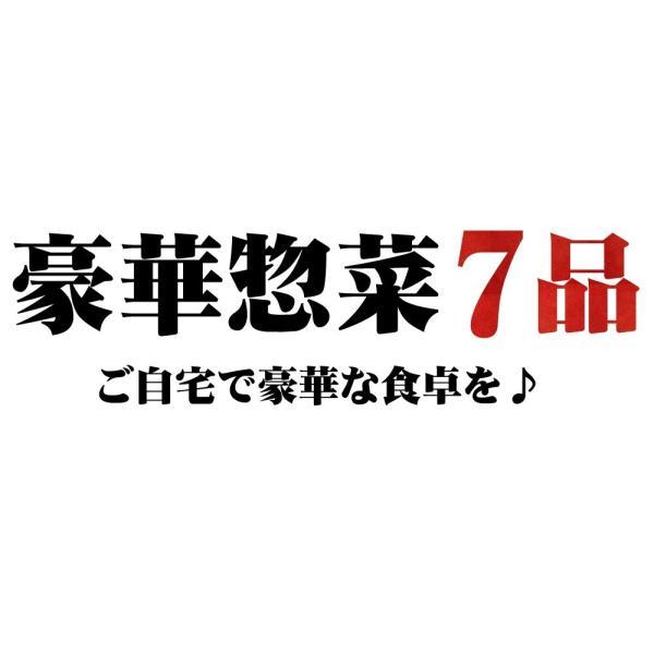 ますよね直営レストラン 豪華惣菜7点の冷凍食品セット 西京漬け 漁師漬 南蛮 炙り おかず 巣ごもり応援 お取り寄せ 冷凍便 送料無料|masuyone|09