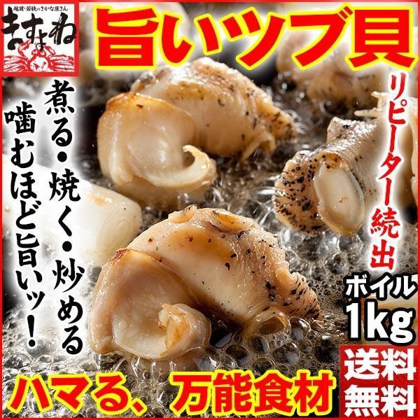 お歳暮 ギフト つぶ貝 名物商品 煮る焼く炒める&刺身、食べればハマる♪ ツブ貝むき身ボイル1kg(Lサイズ)  IQF個別冷凍 冷凍便 送料無料|masuyone