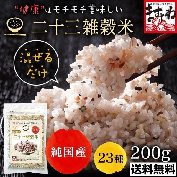 ※在庫切れ※ 純国産 23種 雑穀米 200g ご飯 米 もち麦 アマランサス ポイント消化 健康 メール便 日時指定不可 送料無料|masuyone