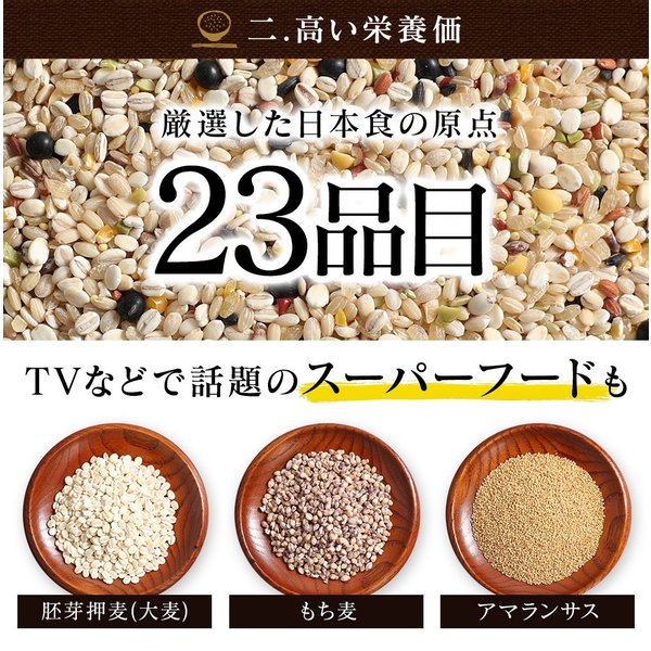 ※在庫切れ※ 純国産 23種 雑穀米 200g ご飯 米 もち麦 アマランサス ポイント消化 健康 メール便 日時指定不可 送料無料|masuyone|12