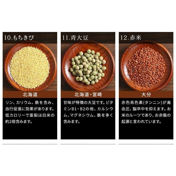 ※在庫切れ※ 純国産 23種 雑穀米 200g ご飯 米 もち麦 アマランサス ポイント消化 健康 メール便 日時指定不可 送料無料|masuyone|06