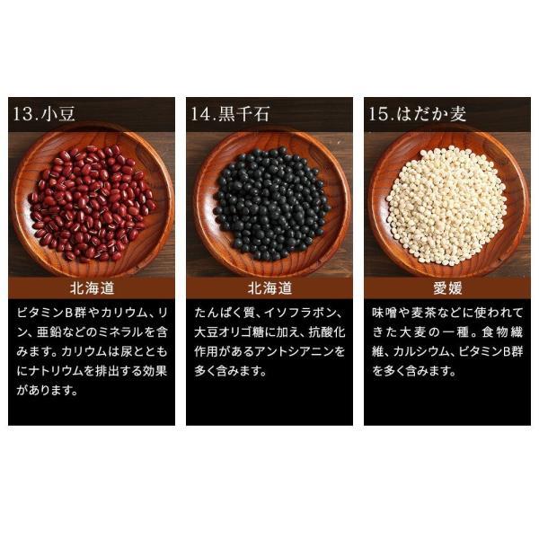 ※在庫切れ※ 純国産 23種 雑穀米 200g ご飯 米 もち麦 アマランサス ポイント消化 健康 メール便 日時指定不可 送料無料|masuyone|07