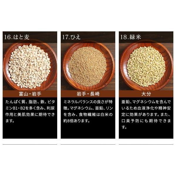 ※在庫切れ※ 純国産 23種 雑穀米 200g ご飯 米 もち麦 アマランサス ポイント消化 健康 メール便 日時指定不可 送料無料|masuyone|08