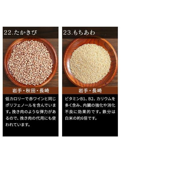 ※在庫切れ※ 純国産 23種 雑穀米 200g ご飯 米 もち麦 アマランサス ポイント消化 健康 メール便 日時指定不可 送料無料|masuyone|10