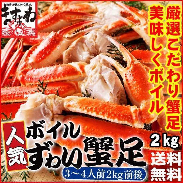 カニ かに 蟹 ずわいがに 足 本ズワイガニ脚ボイル2kg(約8-11肩前後入/3-4人前)非再凍結品で新鮮 足 冷凍便 送料無料|masuyone