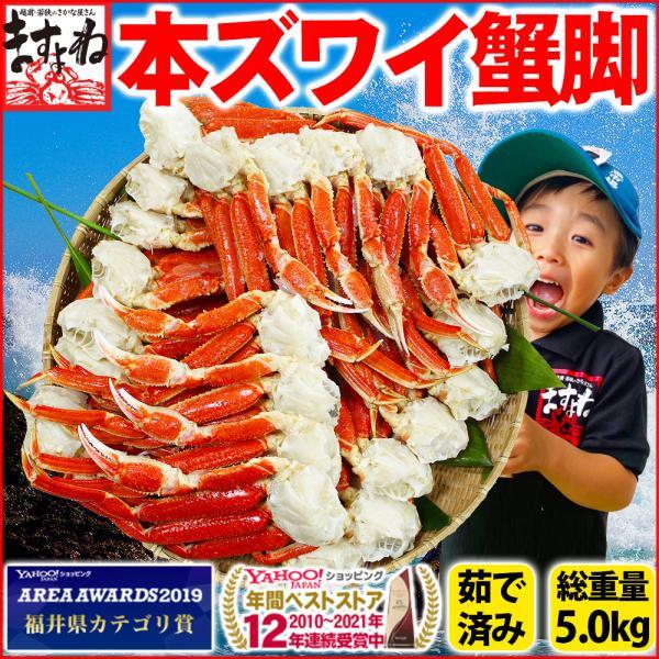 かに カニ 蟹 ズワイガニ kani  プレミアム会員は2000円OFF 非再凍結鮮度ずわい脚5kg ボイル 19-27肩 9-12人前 冷凍便 送料無料 ※同梱不可※|masuyone