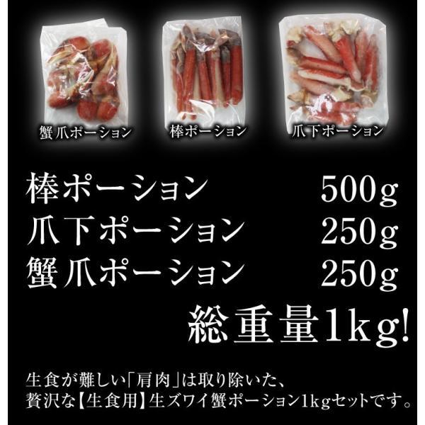 ※在庫切れ※生食お刺身OK本ずわい生フルポーション1kg(肩肉無)[ズワイ かに 蟹 かにしゃぶカニすき鍋/魚介類/冷凍便/送料無料]|masuyone|06